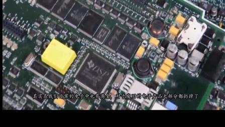 电脑里面有黄金? 视频教你提取黄金! 看完我后悔扔了旧电脑!