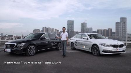 YYP颜宇鹏对比测评奔驰E级、宝马5系-大家车言论出品