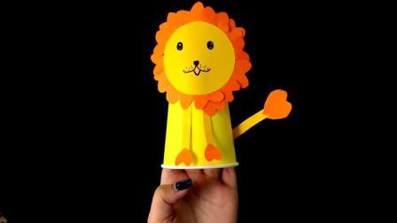纸杯手工DIY漂亮可爱的小狮子手偶玩偶玩具 儿童手工制作教程