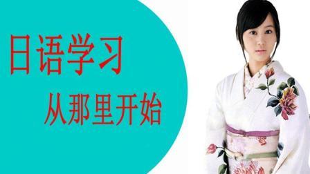 学习日语五十音图, 日语考级, 日语入门学习教学视频
