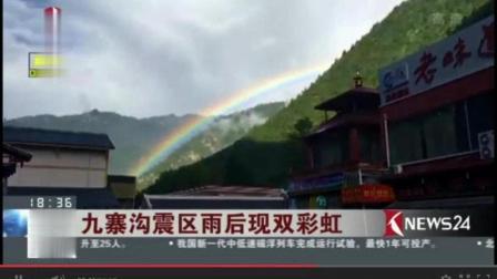 九寨沟震区雨后现双彩虹, 真美! 愿大家共同努力重建家园!
