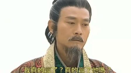 楚汉骄雄: 刘邦(郑少秋)晚年重游乌江, 说的这番话令人深思!