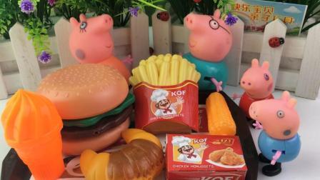 小猪佩奇的玩具世界 2017 小猪佩奇的食物汉堡冰淇淋玩具  佩奇的汉堡冰淇淋玩具