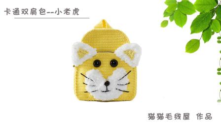 猫猫编织教程卡通双肩包–小老虎的织法钩针毛线编织教程猫猫很温柔花样图片
