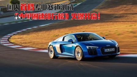 【预告】《中国圈速榜》火爆开启! 国内首档专业赛道测评栏目