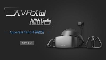 [虎虎VR出品]三大VR头显的挑战者, Hypereal Pano评测报告