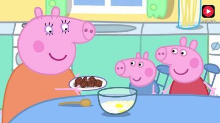 粉红猪小妹 今天是猪爸爸的生日, 猪妈妈为他做巧克力蛋糕