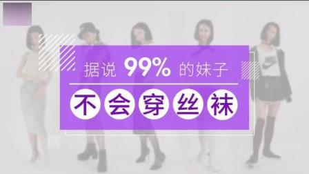 又到了十女九丝, 九丝八黑的季节...不过据说, 99%的女孩都不会穿丝袜!