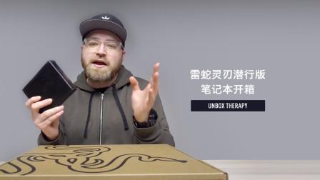 【UnboxTherapy】雷蛇灵刃潜行版笔记本开箱