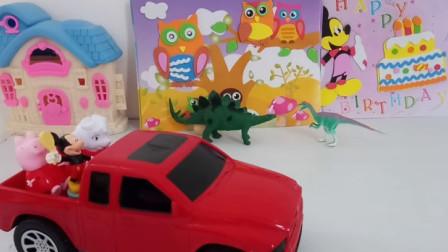 小猪佩奇汪汪队米奇开小汽车去郊游发现恐龙蛋孵化了