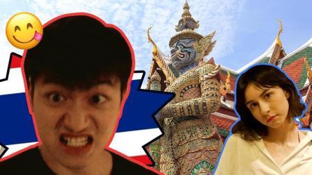 中国男生和美国女友的泰国之旅