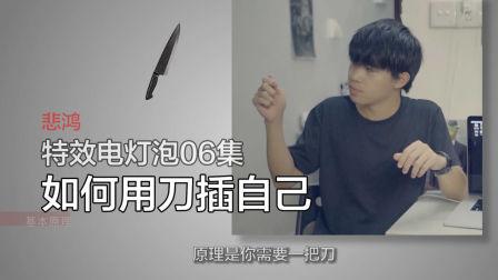 特效电灯泡06  如何用刀插自己 by 悲鸿1895