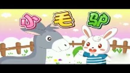 小毛驴伴奏 小宝贝儿歌启蒙教育