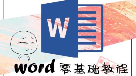word2007零基础教程-13 SmArtart