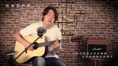 拾光吉他谱珍藏集 第一季 吉他弹唱教学 罗大佑《你的样子》