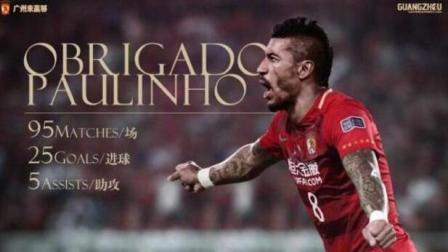 加盟巴萨! 保利尼奥精彩集锦, 感谢你为中国足球做出的贡献!