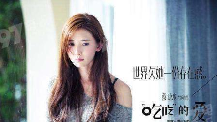 #大鱼FUN制造#康熙小S和志玲姐姐的爱恨情仇, 五分钟看完蔡康永导演电影《吃吃的爱》
