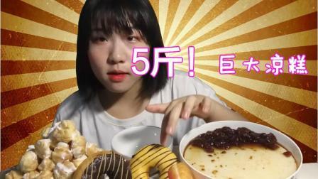 5斤巨大凉糕 吃播, 以安 还有好多好多泡芙幸福从甜点开始