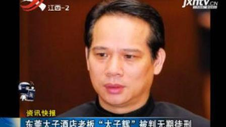 """东莞太子酒店老板""""太子辉""""被判无期徒刑"""