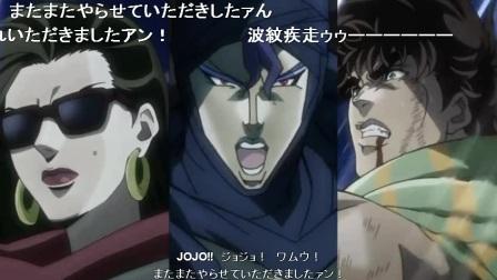 [日语弹幕]JOJO奇妙冒险第二部 音MAD (KoKoro JoJoru