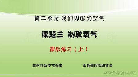 初三化学【课后练习】2.3.1 制取氧气(上)(超清)九年级化学 课后作业参考答案