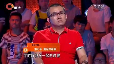 奇葩男子规定女友看电视剧只能看王宝强, 逗得涂磊当场笑岔气了