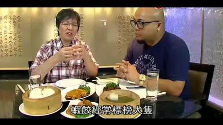 阿苏在澳门吃好吃的, 虾饺, 叉烧, 豉油鸡, 正