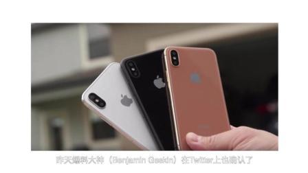 资讯100秒: iPhone 8量产机现身, 腮红金配色感人