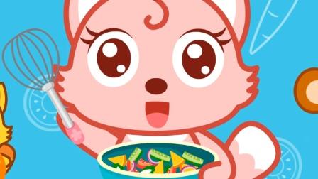 猫小帅儿歌 好吃的蔬菜色拉 好吃的蔬菜色拉