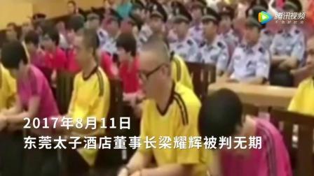 太子辉被判无期徒刑 3分钟回顾东莞扫黄全过程