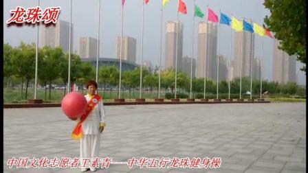 中国文化志愿者王素青---中华五行龙珠健身操龙珠颂