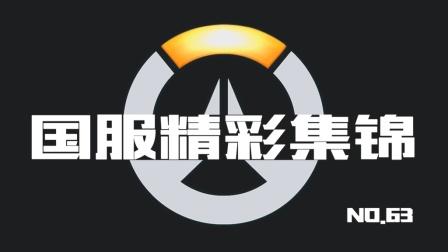守望先锋国服精彩集锦63: 几何学满分D.Va