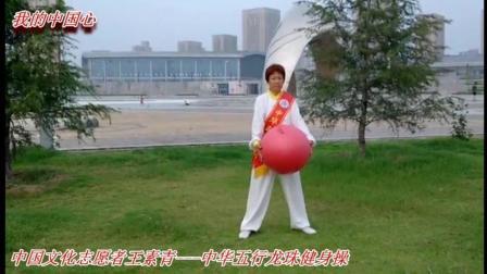中国文化志愿者王素青---中华五行龙珠健身操我的中国心