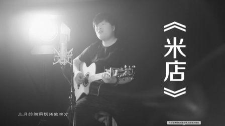 吉他弹唱 米店 果木浪子