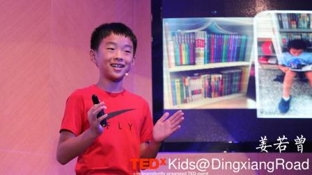 姜若曾 《坚持的收获》@TEDxKids@DingxiangRoad