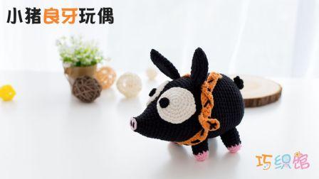 [216]巧织馆-小P猪玩偶钩法图解视频教程07月13日更新