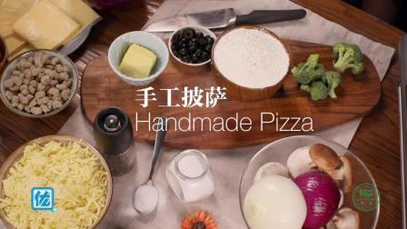 烤箱-自制披萨