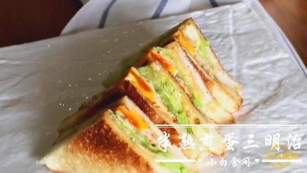 半熟煎蛋三明治的做法之十万个美食节目