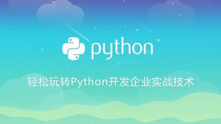 轻松玩转Python入门PythonWeb开发腾讯QQ头像上传功能【动脑学院】