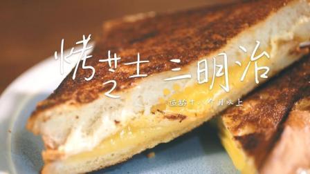 熊叔厨房 第二季 简约不简单的烤芝士三明治 烤芝士三明治