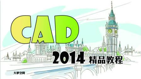 CAD2014精品教程41-多线(墙线)工具