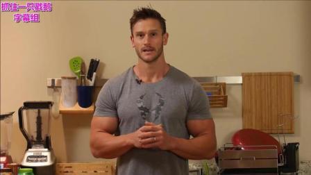 (中字)健身增肌蛋白质摄入的误区并非越多越好