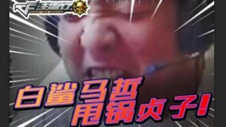 主播炸了CF篇17: 白鲨马哲甩锅贞子
