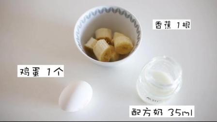 宝宝辅食之香蕉布丁做法, 非常简单!