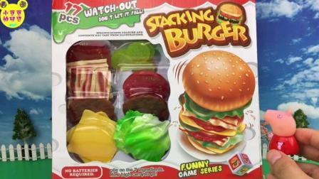 小猪佩奇和弟弟乔治制作汉堡食玩玩具过家家