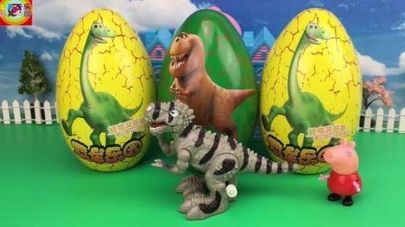 小猪佩奇拆奇趣蛋 侏罗纪恐龙乐园玩具蛋 133