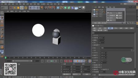 中影华龙教育 崔老师 讲解C4D灯光基础 几种灯光类型 体积光 2.小节