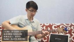 指弹吉他里常见的AM技巧, 好多琴友还没掌握, 想学好好看视频吧