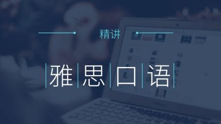 100留学_雅思口语拓展句型_第五课_上