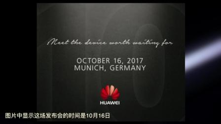 华为mate10发布会海报流出, 全面屏麒麟970, 10月16日德国慕尼黑发布